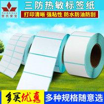 Hershey Aibao 40 x 30 x 500 thermal three anti-stick bar code paper label paper 20-75 multi-size optional