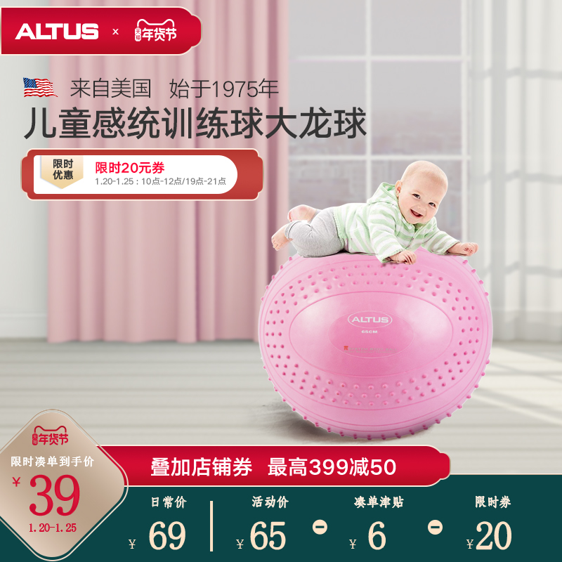 ALTUS Dragon Ball Yoga Ball Children feel united training baby early teaching tactile massage yoga fitness ball