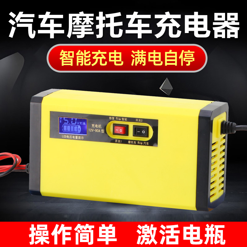 Automotive battery charger 12v volt motorcycle battery charger fully intelligent automatic universal charging machine