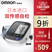 Omron Japanese original imported electronic sphygmomanometer HEM-7211 upper arm type Sphygmomanometer domestic arm type