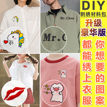 Embroidery handmade diy self-embroidered clothes short-sleeved white gift T-shirt material package tools to send her boyfriend embroidery