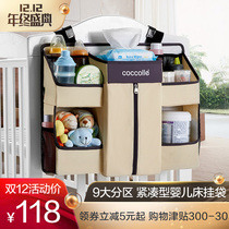 Coccolle Baby cot storage bag bedside hanging bag diaper bag storage diaper bag multifunctional bedside locker rack