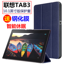 Lenovo TAB3 10 PLUS Cover Business 10.1 inch Tablet Computer X70N/F Cover