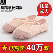 Adult young children Dance shoes women soft Bottom practice shoes ballet shoes men white dance body Yoga red cat claw shoes