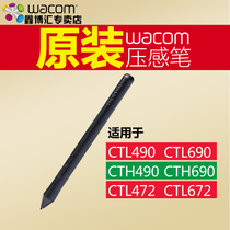 Wacom LP-190 CTL472 672 ctl490 690 cth490 690 Shadow extension Pressure touch pen