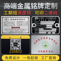 Nameplate Custom machine Equipment aluminum signage corrosion screen printing stainless steel acrylic billboard PVC Copper plate Control Panel button identification card customization