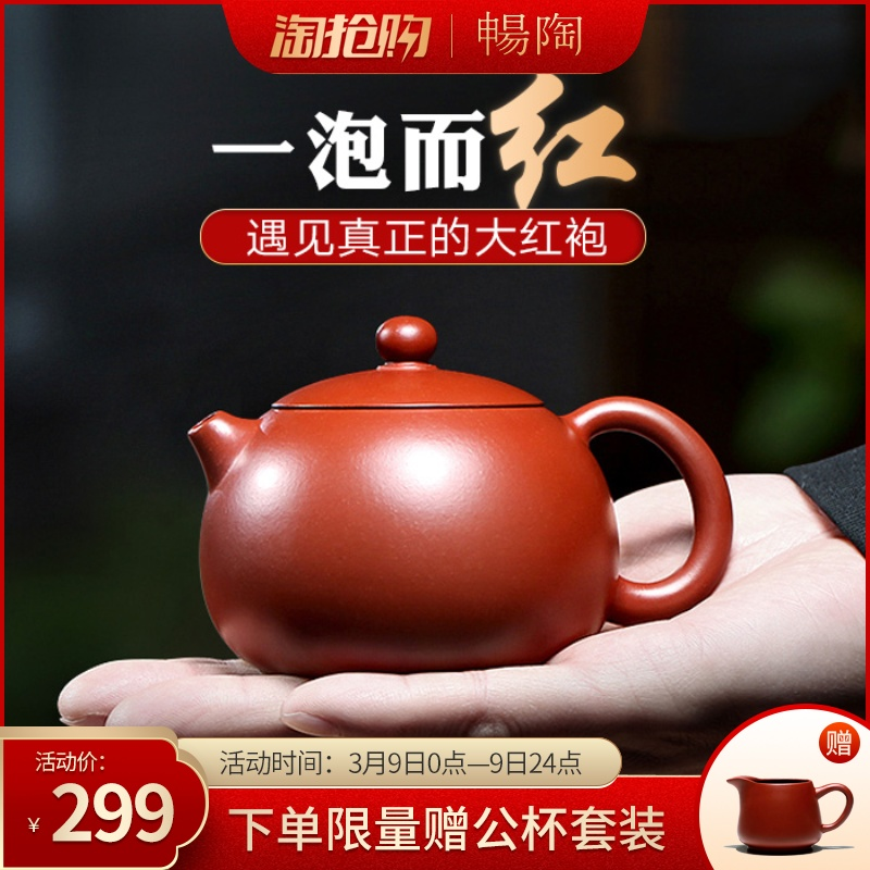 (Chang Tao) Yixing purple sand pot pure all-hand Li Xiaoxuan big red robe Xi Shi brewing teapot home set tea sets