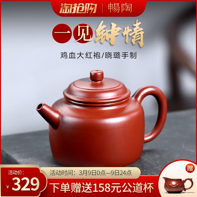 (Chang Tao) Yixing purple sand pot teapot Li Xiaoxuan purple sand teapot set home big red robe De Zhong high