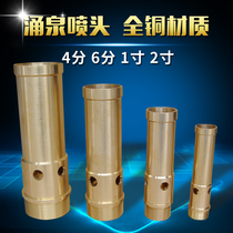 Thickened full copper drum bubble nozzle spring Nozzle Mountain Sprinkler fountain landscape nozzle waterscape Nozzle Fountain Copper Nozzle