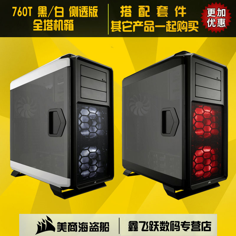 American pirate ship 760T tower side transparent personality game assembly host cooling water cooling computer desktop chassis