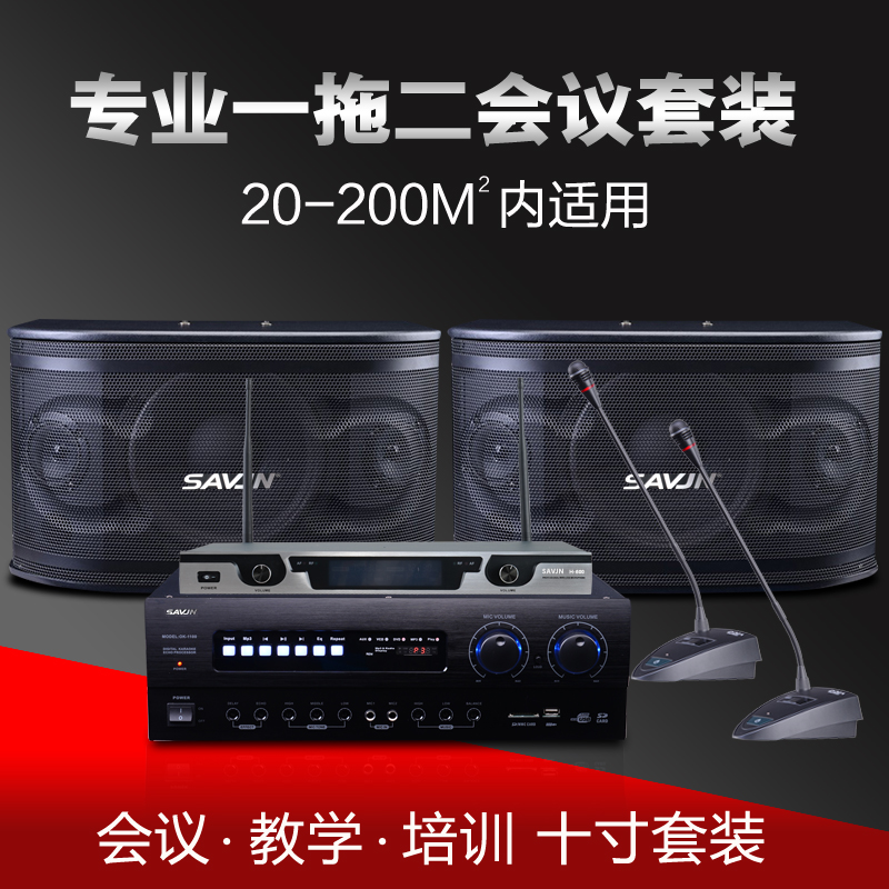 Svenny HY-320 professional one for two commercial conference room teaching training engineering sound system set