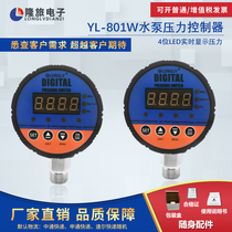 YL-801W home pump intelligent pressure controller fire hydraulic station electronic switch number display table adjustable