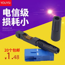 YOUYSI short FTTH embedded SC fiber optic cable cold junction cable cold joint carrier grade fiber optic cable quick connector cable butt