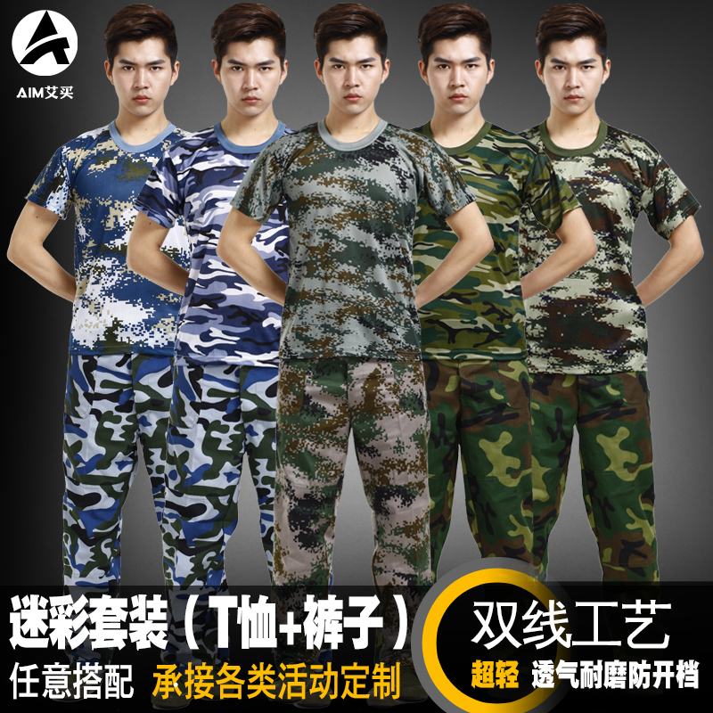 Camouflage short-sleeved suit t-shirt male and female students camouflage military training suit summer wear special forces labor insurance overalls