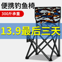 Outdoor folding chair, folding stool, sketch art chair, portable Maza stool, fishing chair, backrest, bench