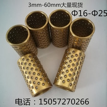 Ball sleeve copper Sleeve cage mold guide sleeve bearing pig cage sleeve steel ball cage ring ф16-ф25