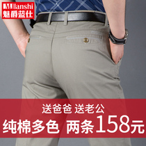 Thin elderly man Dad in the summer cotton casual pants