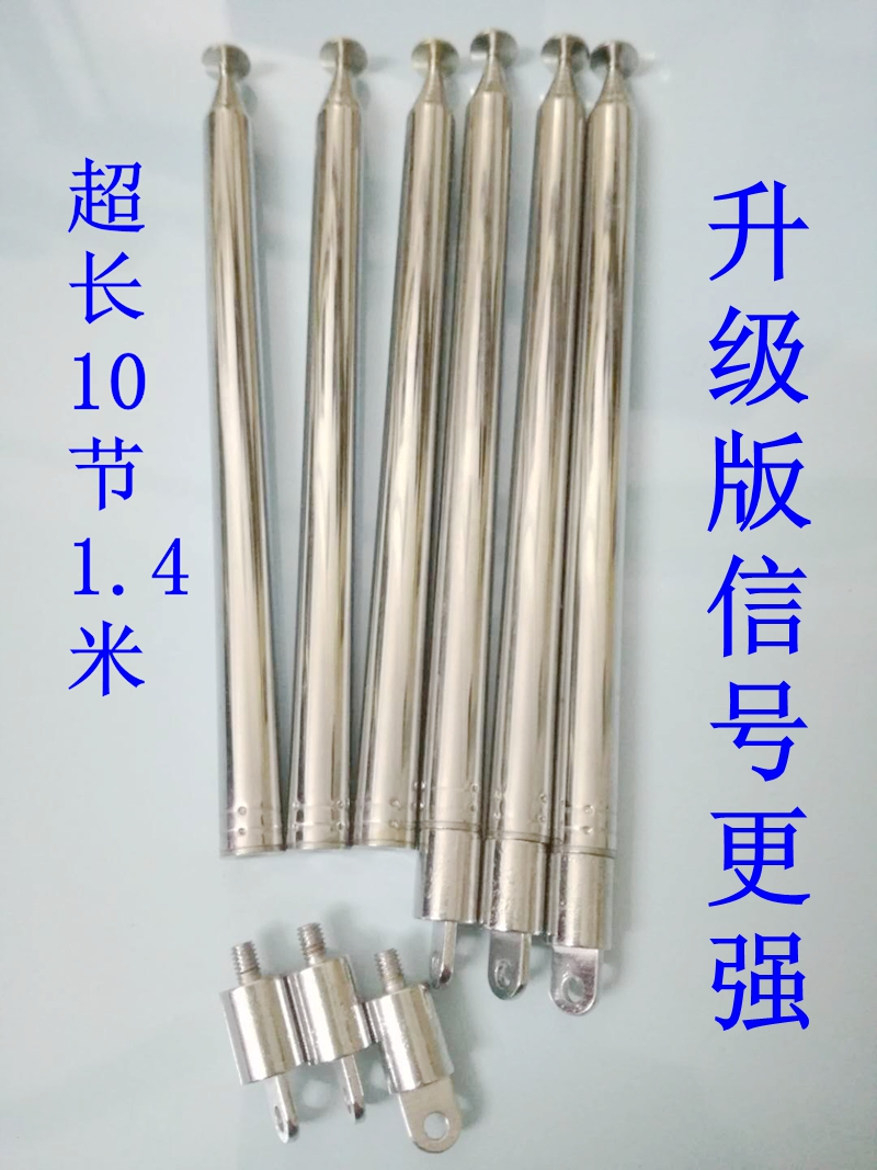 A 1.2 m 1.4 m super-long strong signal antenna with flat-head tie rod antenna
