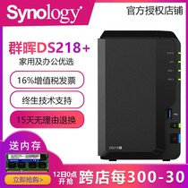 Synology Group Hui ds218+ home NAS storage Network storage server Personal cloud storage private cloud