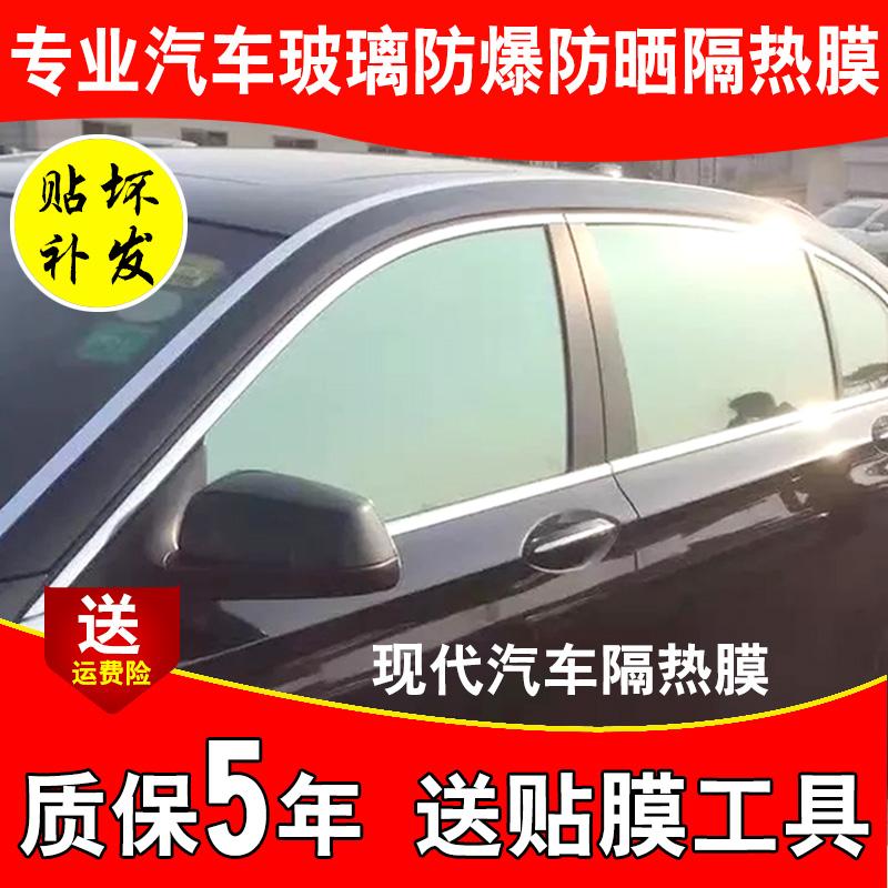 Hyundai Lang Dynamic Raina name map car film explosion-proof film insulation window glass film insulation film full car film