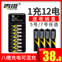 Thunder rechargeable battery charging case is equipped with 6 5 batteries 6 7 battery universal charger 815 set