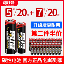 Thunderbolt carbon dry battery mixed 40 TV air conditioning remote control clock AAA 7 No. 5 1.5V