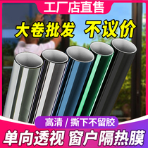 The whole roll of glass insulation sunscreen film Household windows Balcony Sun room shading shading sticker unidirectional perspective SLR