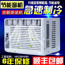 Gree compressor window machine Window air conditioning single cold and warm 1 1 5 2P3p mobile window air conditioning all-in-one machine