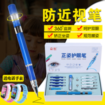 Ys Yi-Matsumoto Eye care pen anti-myopia sitting correction Intelligent Pen Primary school children multi-function intelligent correction writing Posture Wen Teachers positive pencil