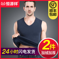 Hengyuanxiang mens warm vest de cashmere seamless plus cashmere thick underwear bottoming tight cotton vest wear in winter