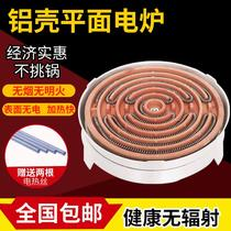 Planar aluminum shell Home Electric furnace 1000W experiment small electric furnace heating electric furnace plate electric heating wire high temperature electric furnace