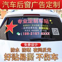 Custom body stickers Bikers club car stickers Text logo design Car body rear window glass advertising car stickers