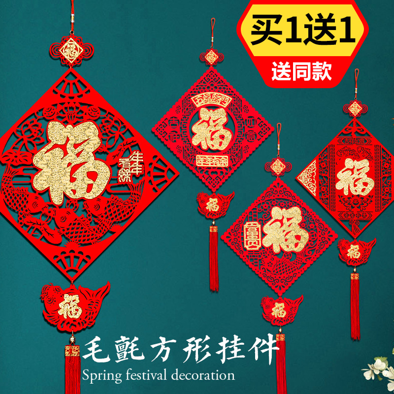 Chinese knot fu word pendant small living room large size red peace knot with the same heart to move to a new home Xuanguan interior decoration