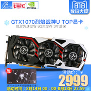 The new interest free installment seven rainbow iGame GTX1070 flame U 8G Top graphics card game Ares