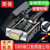 Thin DB9 solder-free 232 serial port-free welding head COM port 485 connector 9-pin translucing terminal male female PLC