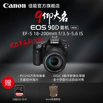 旗舰店]Canon 佳能 EOS 90D 单反套机 EF-S 18-200mm