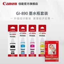 Canon Canon ink bottle GI-890 series (for G4800 G3800 G2800 G4810 G38810 G3810 G2810 G1800 G1810)