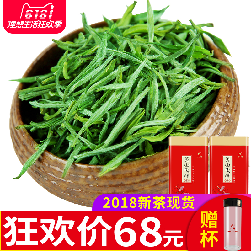 [Buy 1 fat 2] Huangshan Maofeng 2018 New Tea Premium Green Tea Hair Tip Bud Anhui Spring Tea Bulk Pre-Ming Tea