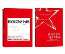 Original two volumes do not live up to the 1+ Please do not live up to the age of this era (ii) 2 Zhou Xiaoping with