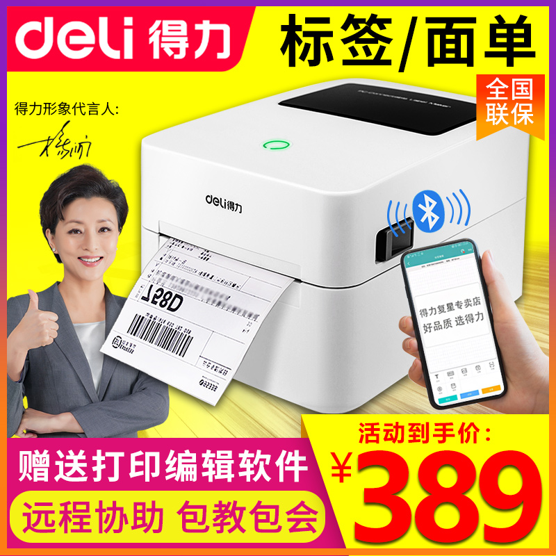 Deli 730c electronic surface single printing machine Home self-adhesive two-dimensional code thermal paper Express single delivery Commercial label bar code printer Bluetooth wireless single machine Smart tag notes
