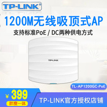 tp-link1200m Dual frequency 5G wireless suction top AP Home Hotel Tl-ap1200gc-poe DC