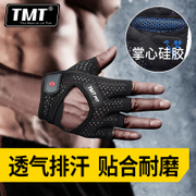 TMT fitness sports gloves half finger bar equipment training equipment wrist bicycle anti-skid breathable thin men and women