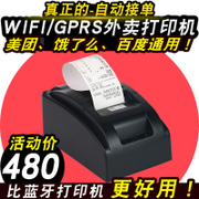 Takeaway housekeeper WIFI thermal small bills Bluetooth hungry beauty group Baidu GPRS automatic printer orders