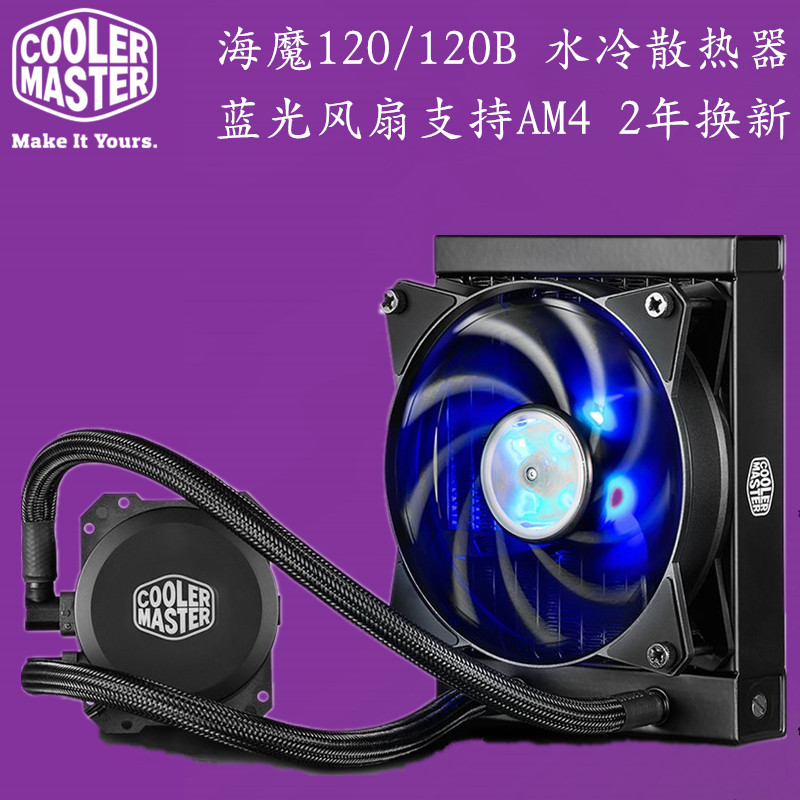 [The goods stop production and no stock]Cool Supreme Sea Devil 120/240RGB CPU Water Cooled Radiator Desktop Machine Water Cooled Fan Integrated Water Cooled
