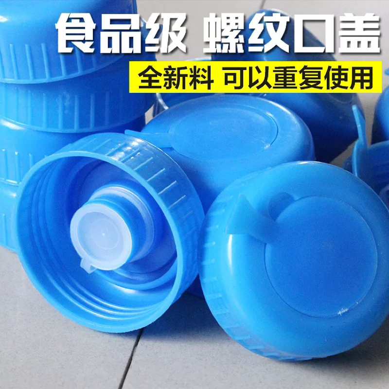 General Pure Water Tank Cover of Drinking Water Machine Seal Cover Drinking Water Tank Cover Mineral Water Tank Contained Water Cover