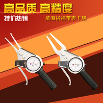 Weihai belt watch card gauge gauge caliper table inside diameter outer diameter card table 15-35 0-20 0.01