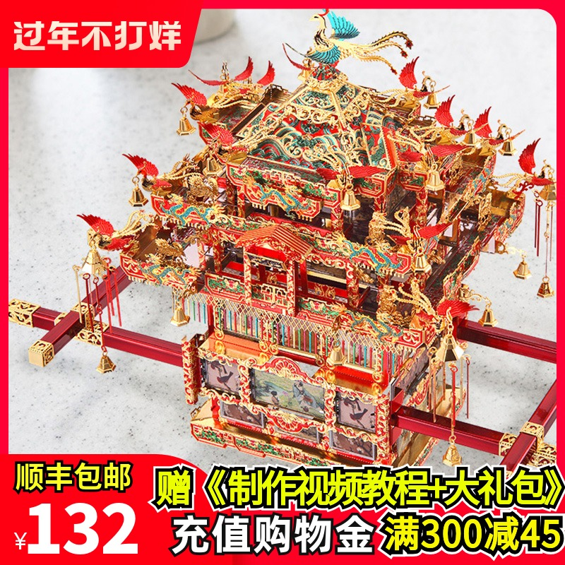 Jikuhua coupe 3D stereoscopic metal puzzle adult ten miles red makeup phoenix crown assembly model diy manual high difficulty