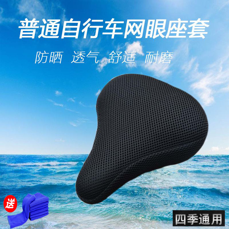 Four Seasons Universal Sunscreen, Heat Insulation and Air Permeability Volkswagen Common Bicycle Cushion Cover Female Bicycle Seat Cover