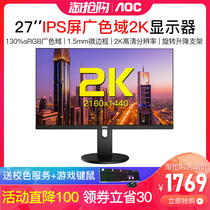 AOC Q2790PQ 27-inch ultra-thin micro-frame 2K desktop LCD computer monitor IPS lift rotary design drawing HDMI external laptop display PS4 game