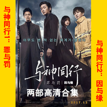 Walk with God 1 sin and penalty with Gods Walk 2 because of the Edge movie two collection HD 1080P